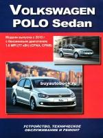 Руководство по ремонту и эксплуатации VW Polo. Модели с 2010 года выпуска, оборудованные бензиновыми двигателями.