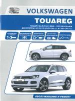 Руководство по ремонту и эксплуатации VW Touareg. Модели с 2010 года, оборудованные бензиновыми и дизельными двигателями