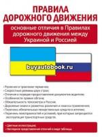 Основные отличия правил дорожного движения Украины и России 2014 года