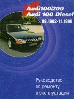 Руководство по ремонту, инструкция по эксплуатации Audi 100 / Audi 200. Модели с 1982 по 1990 год выпуска, оборудованные бензиновыми и дизельными двигателями