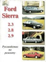 Руководство по ремонту Ford Sierra. Модели с 1982 по 1993 год выпуска, оборудованные бензиновыми двигателями