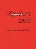 Руководство по ремонту КрАЗ 250. Модели, оборудованные дизельными двигателями
