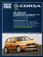 Руководство по ремонту, инструкция по эксплуатации Opel Corsa С / Combo. Модели с 2000 по 2006 год выпуска, оборудованные бензиновыми двигателями