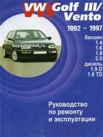 Руководство по ремонту и эксплуатации Volkswagen Golf 3. Модели с 1992 по 1997 год выпуска, оборудованные бензиновыми и дизельными двигателями