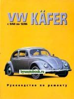 Руководство по ремонту, инструкция по эксплуатации Volkswagen Kafer. Модели с 1960 по 1986 год выпуска, оборудованные бензиновыми двигателями