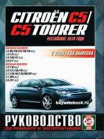 Руководство по ремонту и эксплуатации Citroen C5 / C5 Tourer. Модели с 2008 года выпуска, оборудованные бензиновыми и дизельными двигателями