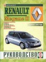 Руководство по ремонту и эксплуатации Renault Megane. Модели с 2002 года, оборудованные бензиновыми и дизельными двигателями