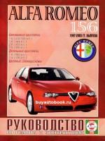 Руководство по ремонту и эксплуатации Alfa Romeo 156. Модели с 1997 по 2003 год выпуска, оборудованные бензиновыми и дизельными двигателями