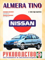 Руководство по ремонту и эксплуатации Nissan Almera Tino. Модели с 1998 года выпуска, оборудованные бензиновыми и дизельными двигателями