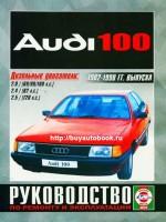 Руководство по ремонту, инструкция по эксплуатации Audi 100. Модели с 1982 по 1990 год выпуска, оборудованные дизельными двигателями