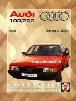 Руководство по ремонту и эксплуатации Audi 100 / 200. Модели с 1982 по 1990 год выпуска, оборудованные бензиновыми двигателями