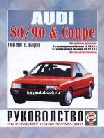Руководство по ремонту Audi 80 / Audi 90. Модели с 1986 по 1991 год выпуска, оборудованные бензиновыми двигателями