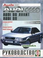 Руководство по ремонту и эксплуатации Audi 80 / 80 Avant. Модели с 1991 по 1995 год выпуска, оборудованные бензиновыми и дизельными двигателями