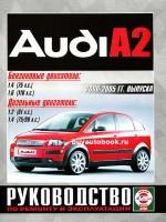 Руководство по ремонту и эксплуатации Audi А2. Модели с 2000 по 2005 год выпуска, оборудованные бензиновыми и дизельными двигателями