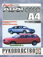 Руководство по ремонту и эксплуатации Audi А4. Модели с 1994 по 2000 год выпуска, оборудованные бензиновыми двигателями