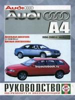 Руководство по ремонту и эксплуатации Audi А4. Модели с 1994 по 2000 год выпуска, оборудованные дизельными двигателями