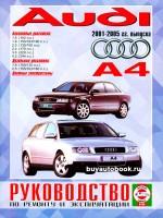 Руководство по ремонту и эксплуатации Audi А4. Модели с 2001 по 2005 год выпуска, оборудованные бензиновыми и дизельными двигателями