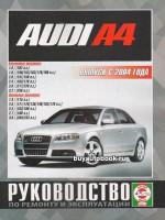 Руководство по ремонту и эксплуатации Audi А4. Модели с 2004 года выпуска, оборудованные бензиновыми и дизельными двигателями