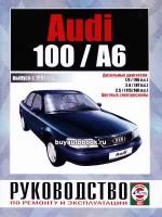 Руководство по ремонту и эксплуатации Audi 100 | А6. Модели с 1991 года выпуска, оборудованные дизельными двигателями