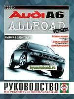 Руководство по ремонту и эксплуатации Audi A6 Allroad. Модели с 2000 года выпуска, оборудованные бензиновыми и дизельными двигателями