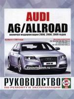 Руководство по ремонту и эксплуатации Audi A6 Allroad. Модели с 2004 года выпуска, оборудованные дизельными двигателями