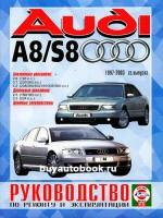 Руководство по ремонту и эксплуатации Audi А8 / S8. Модели с 1997 по 2003 год выпуска, оборудованные бензиновыми и дизельными двигателями