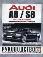 Руководство по ремонту и эксплуатации  Audi A8 / S8. Модели с 2002 по 2010 года выпуска, оборудованные бензиновыми двигателями