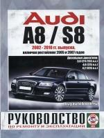 Руководство по ремонту и эксплуатации  Audi A8 / S8. Модели с 2002 по 2010 года выпуска, оборудованные дизельными двигателями
