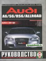 Руководство по ремонту и эксплуатации Audi A6 Allroad. Модели с 2004 года выпуска, оборудованные бензиновыми двигателями