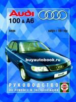 Руководство по ремонту и эксплуатации Audi 100 / A6. Модели с 1991 года выпуска, оборудованные бензиновыми двигателями