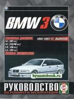 Руководство по ремонту и эксплуатации BMW 3. Модели с 1991 по 1997 год выпуска, оборудованные бензиновыми двигателями