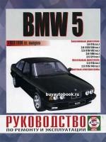 Руководство по ремонту и эксплуатации BMW 5. Модели с 1988 по 1994 год выпуска, оборудованные бензиновыми и дизельными двигателями