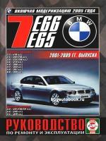 Руководство по ремонту и эксплуатации BMW 7. Модели с 2001 по 2009 год выпуска, оборудованные бензиновыми и дизельными двигателями