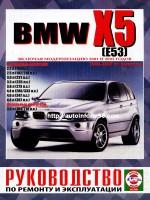 Руководство по ремонту и эксплуатации BMW Х5 с 1999 по 2007 год выпуска. Модели оборудованные бензиновыми и дизельными двигателями