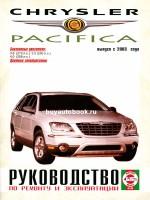 Руководство по ремонту и эксплуатации Chrysler Pacifica. Модели с 2003 года выпуска, оборудованные бензиновыми двигателями