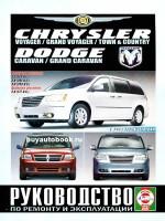 Руководство по ремонту и эксплуатации Chrysler Voyager / Dodge Caravan. Модели с 2007 года выпуска, оборудованные бензиновыми и дизельными двигателями