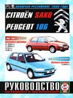 Руководство по ремонту и эксплуатации Citroen Saxo / Peugeot 106. Модели с 1991 по 2004 год выпуска, оборудованные бензиновыми и дизельными двигателями