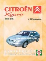 Руководство по ремонту и эксплуатации Citroen Xsara. Модели с 1997 года выпуска, оборудованные бензиновыми и дизельными двигателями