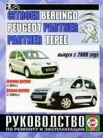 Руководство по ремонту и эксплуатации Citroen Berlingo / Peugeot Partner. Модели с 2008 года выпуска, оборудованные бензиновыми и дизельными двигателями