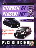 Руководство по ремонту и эксплуатации Citroen C1 / Peugeot 107. Модели с 2006 года выпуска, оборудованные бензиновыми и дизельными двигателями