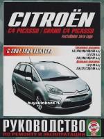 Руководство по ремонту и эксплуатации Citroen C4 Picasso / C4 Grand Picasso. Модели с 2007 года выпуска (+рестайлинг 2010 г.), оборудованные бензиновыми и дизельными двигателями