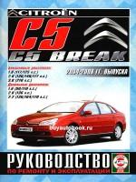 Руководство по ремонту и эксплуатации Citroen C5 / С5 Break. Модели с 2004 по 2008 год выпуска, оборудованные бензиновыми и дизельными двигателями