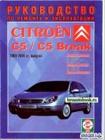 Руководство по ремонту и эксплуатации Citroen C5 / С5 Break. Модели с 2000 по 2004 год выпуска, оборудованные бензиновыми и дизельными двигателями