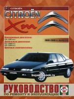 Руководство по ремонту Citroen XM. Модели с 1989 по 2000 год выпуска, оборудованные бензиновыми и дизельными двигателями