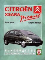Руководство по ремонту и эксплуатации Citroen Xsara Picasso. Модели с 2000 года выпуска, оборудованные бензиновыми и дизельными двигателями