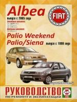 Руководство по ремонту и эксплуатации Fiat Albea. Модели с 1998 года, оборудованные бензиновыми и дизельными двигателями