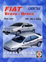 Руководство по ремонту и эксплуатации Fiat Bravo / Bravа. Модели с 1995 по 2001 год выпуска, оборудованные бензиновыми и дизельными двигателями