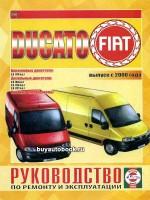 Руководство по ремонту и эксплуатации Fiat Ducato. Модели с 2000 года выпуска, оборудованные бензиновыми и дизельными двигателями
