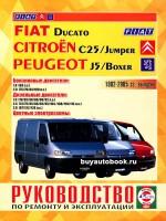 Руководство по ремонту и эксплуатации Fiat Ducato / Citroen C25 / Jumper / Peugeot J5 / Boxer. Модели с 1982 года выпуска, оборудованные бензиновыми и дизельными двигателями