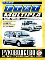 Руководство по ремонту и эксплуатации Fiat Multipla. Модели с 1999 года выпуска (+рестайлинг с 2004), оборудованные бензиновыми и дизельными двигателями